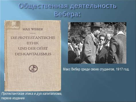 protestant ethic thesis protestant ethic thesis hartford seminary