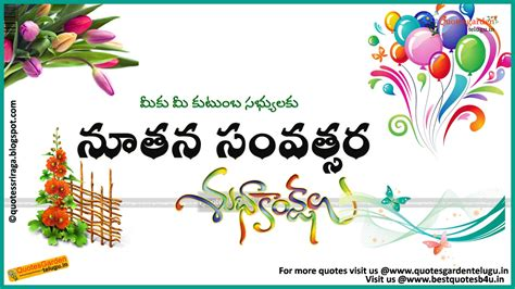new year sms telugu 28 images happy new years greeting