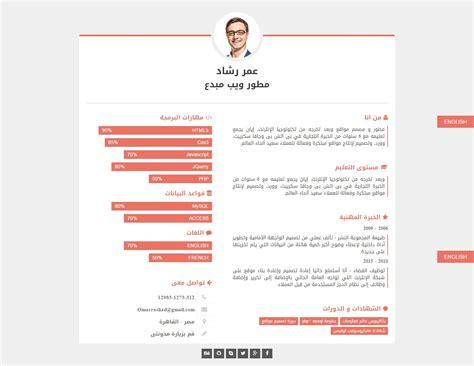 cv template word in arabic cv templates arabic free resume exles cv templates