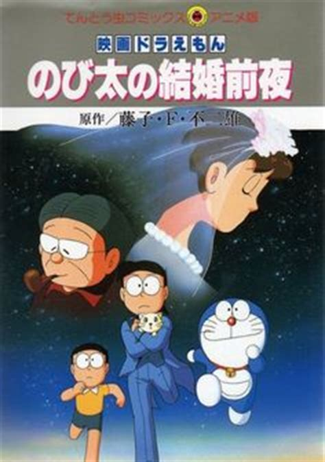 doraemon movie nobita s the night before a wedding doraemon y nobita shake shake pinterest search