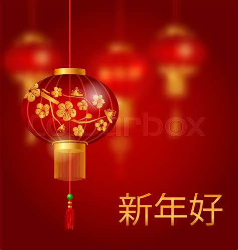 new year 2018 lanterns illustration blurred background for new year 2017