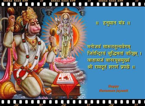 happy hanuman jayanti to all happy hanuman jayanti desicomments