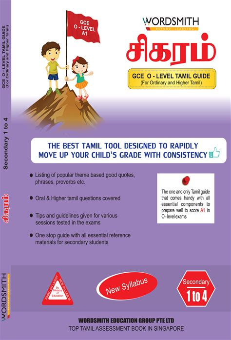 Secondary Level secondary level tamil guide for ordinary and higher tamil wordsmith sigaram tamil