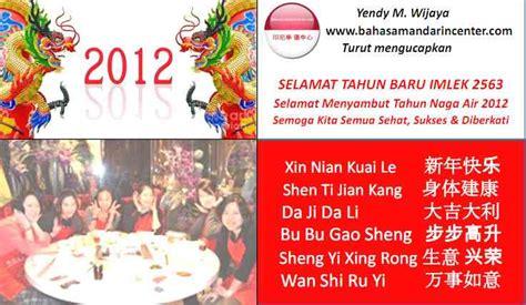 Selamat Tahun Baru Imlek Bagi Yang Merayakan ucapan tahun baru imlek kursus bahasa mandarin terbaik di jakarta barat