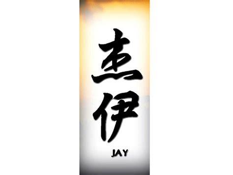 tattoo name jay name jay 171 chinese names 171 classic tattoo design 171 tattoo