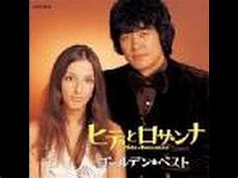 Ai No Kiseki 愛の奇跡 ai no kiseki ヒデとロザンナ カラオケ カバー