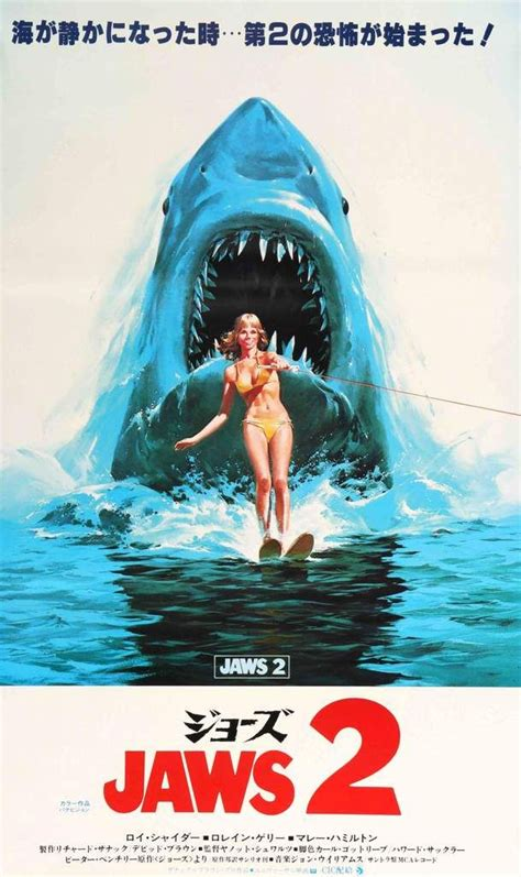 jaws song in boat best 20 jaws movie poster ideas on pinterest shark film
