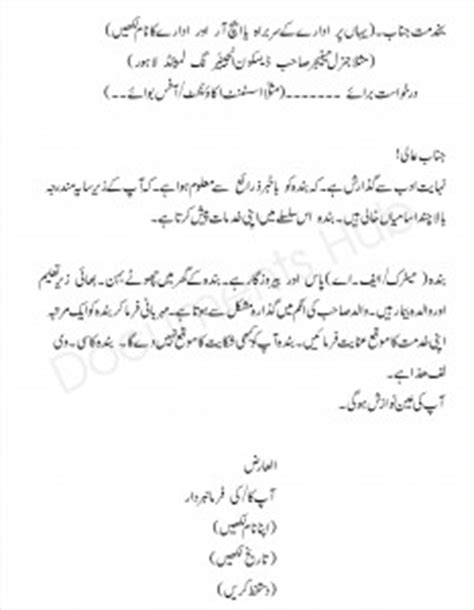 Formal Letter Ka Format Application Format In Urdu