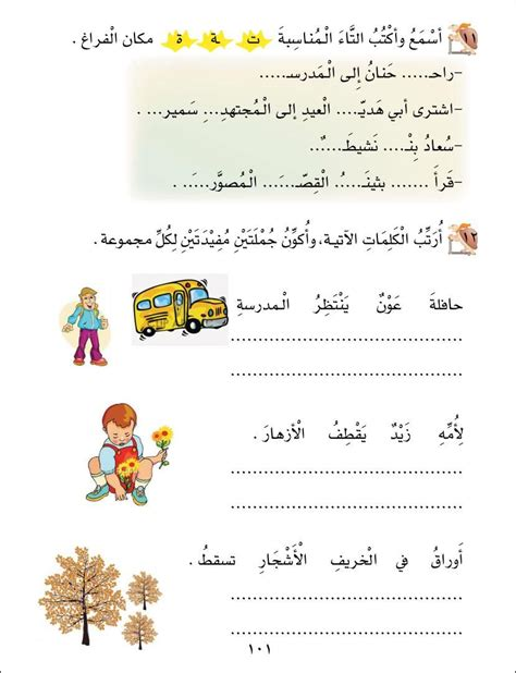 arabic worksheets for grade 2 sle page 7 from 1st grade part 2 learning arabic