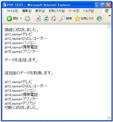 tutorial php postgresql パラメータをエスケープする postgresqlへの接続 php入門