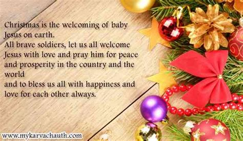 christmas messages  soldiers employees sister son