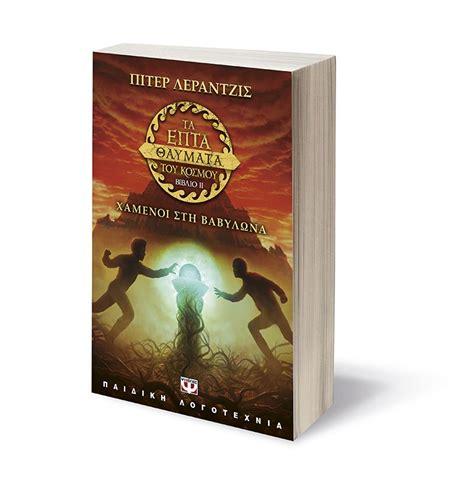seven wonders book 2 lost in babylon lerangis