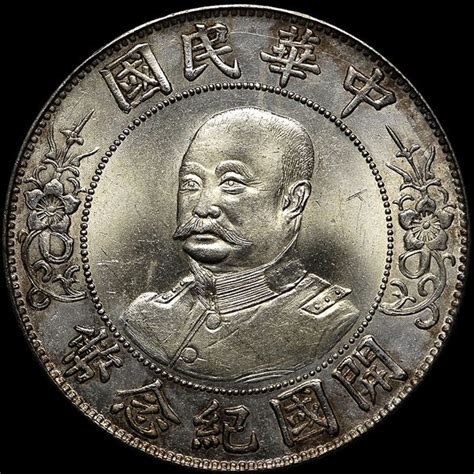 1 china dollar world coins counterfeit china 1912 li yuan hung l m 45 y