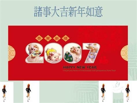 lunar new year 2007 friends slides collections set 005h happy lunar new