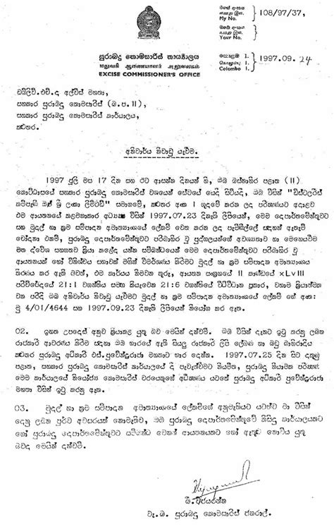 Resignation Letter Format In Sinhala The Sunday Times On The Web News Comment
