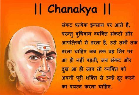 biography chanakya hindi chanakya 4 secrets of chanakya for a happier life