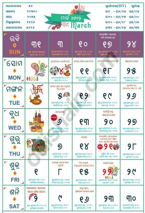 calendar odisha qualads