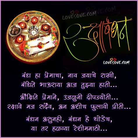 aniversry wish song in marathi raksha bandhan marathi wishes quotes images for siater