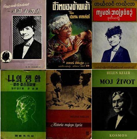 biography of helen keller in tamil aph october 2015
