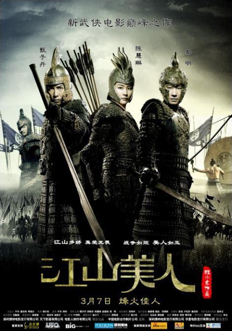 film mandarin action full movie 2008 hong kong movies action movies adventure