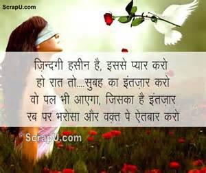image with sayri shayari about life zindagi shayari images pictures