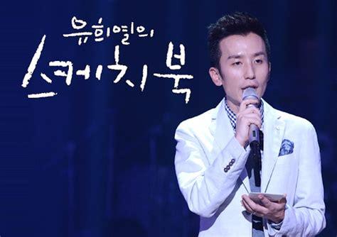 sketchbook yoo hee yeol exo quot yoo hee yeol s sketchbook quot recording gets canceled due to