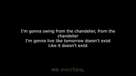 Sia Chandelier Tekst Sia Chandelier скачать текст песни Tsargrad Hotels Ru