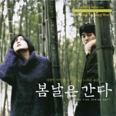 film one fine day soundtrack album 봄날은 간다 ost one fine spring day 2001