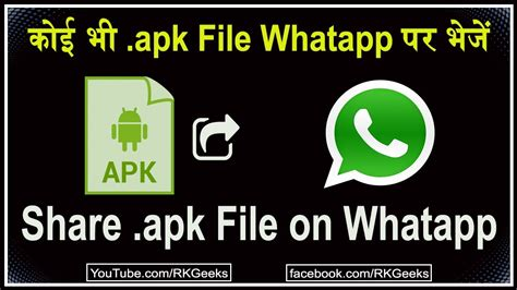 whatsapp apk file send or any app apk file on whatsapp any apk file on whatsapp 100 work