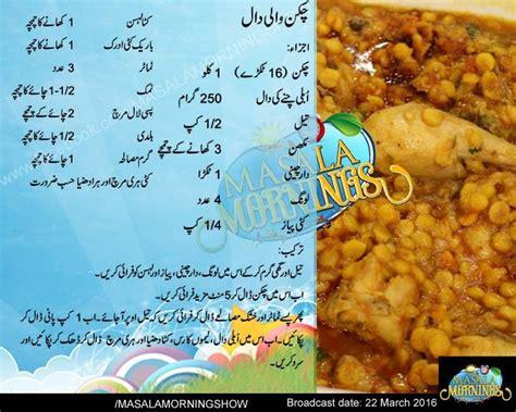 Shireen Rumbai Zp chicken wali daal recipe in urdu by shireenanwar shireen anwar recipes in urdu