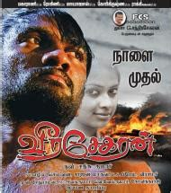 film seri veera tamil movie veera sekaran year 2010 tamilo com watch