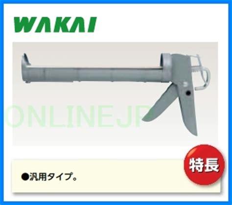 Wakai For 54 wakai 若井 カートリッジガン コーキングガン r 100 の事なら オンライン