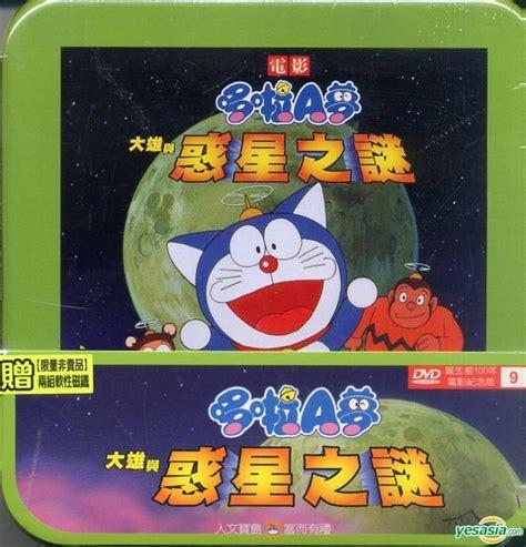 doraemon movie korean doraemon nobita and the wind wizard dvd taiwan version