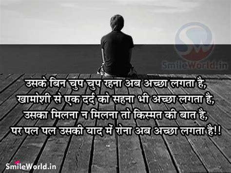 crying love shayari i miss u shayari in hindi images wallpaper sportstle