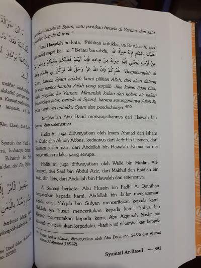 Shahih Al Jami Ash Shaghir Jilid 1 buku syama il ar rasul ciri karakter keistimewaan rasul