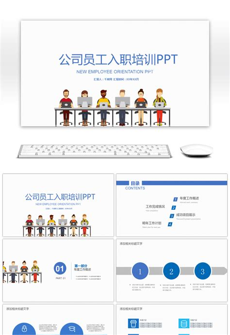 Awesome Fresh Enterprise New Employee Entry Training Ppt Template For Free Download On Pngtree Company Orientation Ppt Template