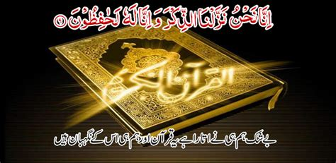 download mp3 free quran quran translation in urdu holy quran mp3 free download