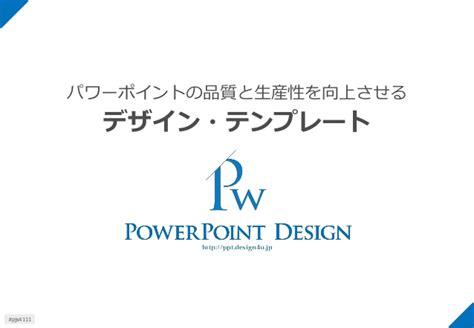 パワーポイントの品質と生産性を向上させるデザイン テンプレート