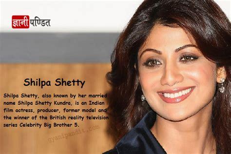 shilpa shetty biografi श ल प श ट ट क कह न shilpa shetty biography in hindi