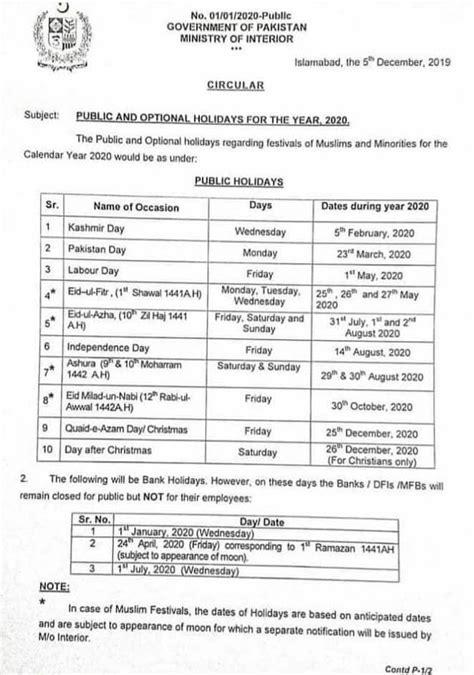 pakistan announces public holidays   public holidays news