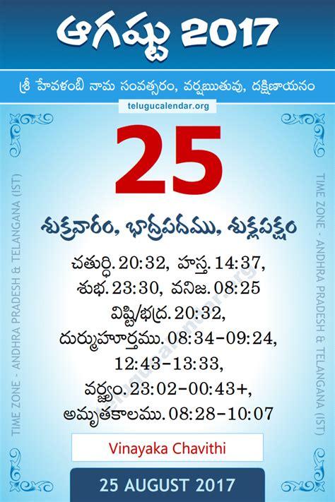 Calendar 2017 August Telugu 25 August 2017 Telugu Calendar Daily Sheet 25 8 2017