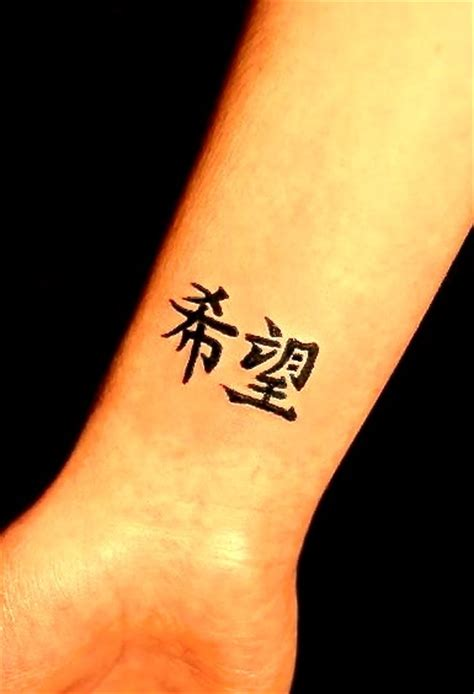 song title tattoos such a positive message for a quot xī w 224 ng quot 希望