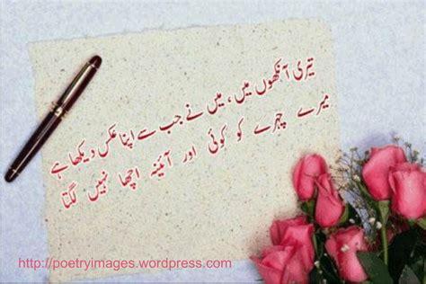 images of love poetry lovers poetry huge collection of poetry in urdu