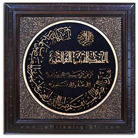 Wall Decor Kaligrafi Al Fatihah kaligrafi al fatihah modern picture frames other