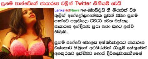gossip lanka today hot news hot news today in sinhala holidays oo
