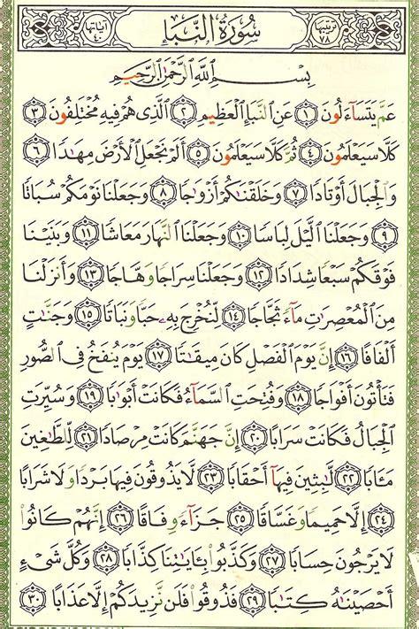 download mp3 al quran surat an naba an naba al quraan momin com