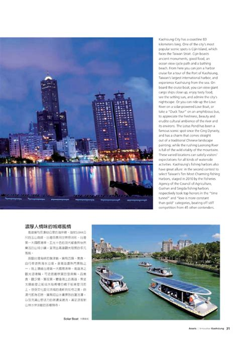 svn live open sales call featured properties 02 01 16 http www gogofinder tw books 35 高雄市政府專刊 創新高雄