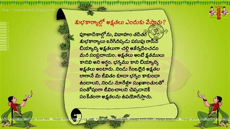 themes meaning in telugu special article on akshitalu meaning and significance