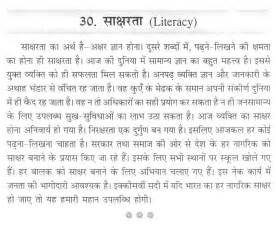 Essay About Literacy by Paragraph On Literacy In