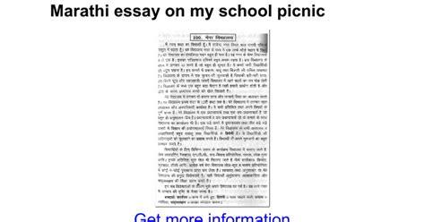 Essay On My by Marathi Essay On My School Picnic Docs